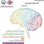همایش آینده پژوهی با چشم انداز نوروساینس