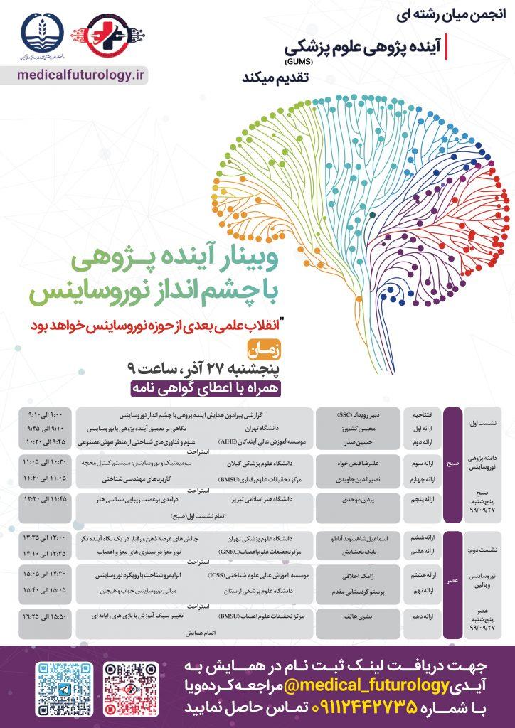 همایش آینده پژوهی با چشم انداز نوروساینس(اعصاب))